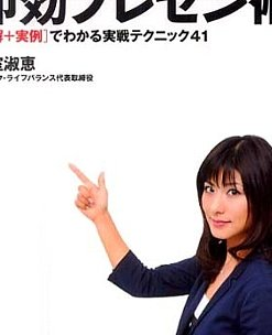 KomuroYoshie_Presen.jpg