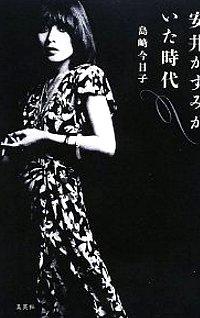 YasuiKazumi.jpg