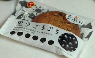 kuromameCookie_DSC_0004.JPG