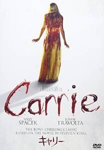 Carrie_DVD.jpg